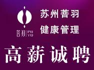 苏州菩羽健康管理咨询有限公司