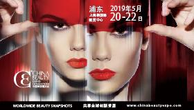 第24届上海CBE中国美容博览会