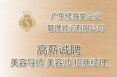 广东修身堂企业管理顾问有限公司
