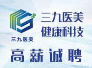 三九医美健康科技(深圳)有限公司广州运营中心