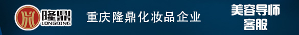 重庆隆鼎化妆品企业