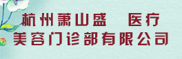 杭州萧山盛荟医疗美容门诊部有限公司