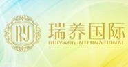 深圳市瑞养国际健康管理有限公司