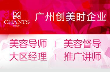广州创美时企业
