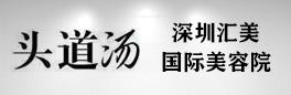深圳汇美国际美容院