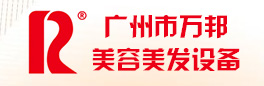 广州市万邦美容美发设备有限公司