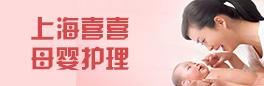 上海喜喜母婴护理服务股份有限公司