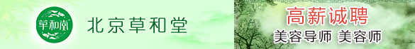 北京草和堂生物科技有限公司