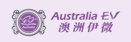 澳洲伊微国际美容连锁集团