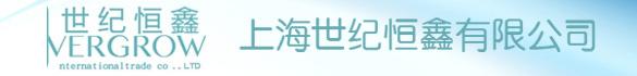 上海世纪恒鑫有限公司