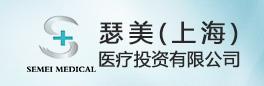 瑟美(上海)医疗投资有限公司