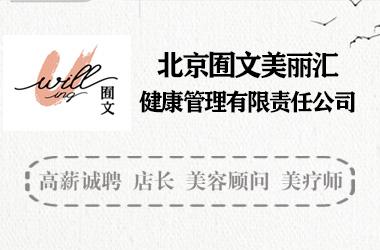北京囿文美丽汇健康管理有限责任公司