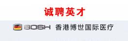 香港博世国际医疗美容集团