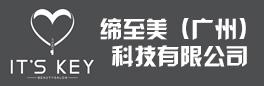 缔至美(广州)科技有限公司