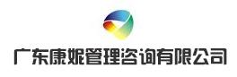广东康妮管理咨询有限公司