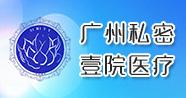 广州私密壹院医疗企业管理有限公司