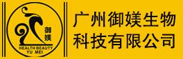 广州御媄生物科技有限公司