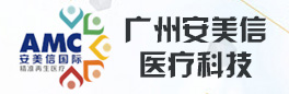 广州安美信医疗科技有限公司