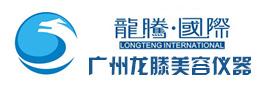 广州市龙滕美容仪器有限公司