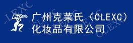 广州克莱氏(CLEXC)化妆品有限公司