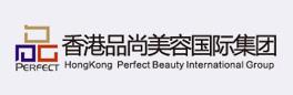 香港品尚美容国际集团