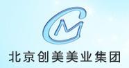 河北创美化妆品公司