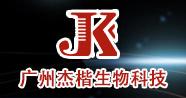 广州杰楷生物科技有限公司