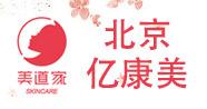 北京亿康美美容科技有限公司