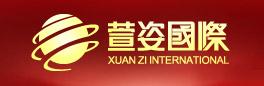 广州萱姿国际集团企业有限公司