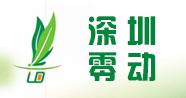 深圳零动健康投资管理有限公司