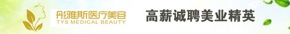 广州彤雅斯投资有限公司