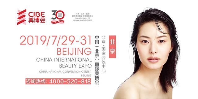 中国北京国际美博会