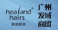 广州发域商贸有限公司