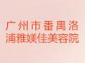 广州市番禺洛浦雅媄佳美容院