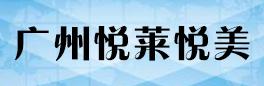 广州幸福宫悦健康管理有限公司