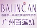 广州百莲凯生物科技有限公司