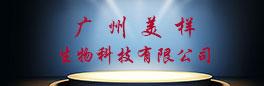 广州美样生物科技有限公司