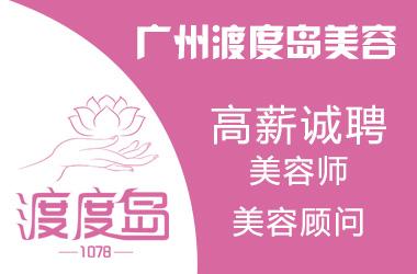 广州渡度岛美容有限责任公司