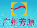 广州芳源化妆品有限公司
