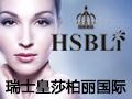 瑞士皇莎柏丽国际(香港)有限公司