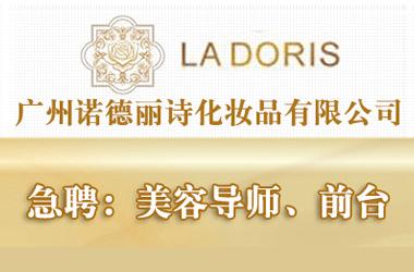 广州诺德丽诗化妆品有限公司