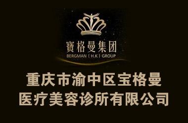 重庆市渝中区宝格曼医疗美容诊所有限可以提现的电竞app