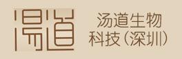 汤道生物科技(深圳)有限公司