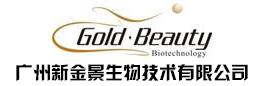 广州新金景生物技术有限公司