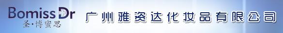 广州雅资达化妆品有限公司(圣.博蜜思)