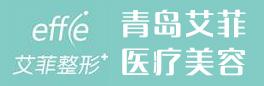 青岛艾菲医疗美容门诊部有限公司