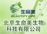 北京生命美生物科技有限公司