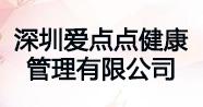 深圳爱点点健康管理有限公司