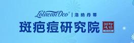 洛纳丹蒂祛斑祛痘研究院(深圳)有限可以提现的电竞app