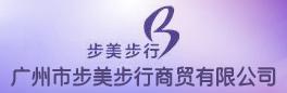 广州市步美步行商贸有限公司